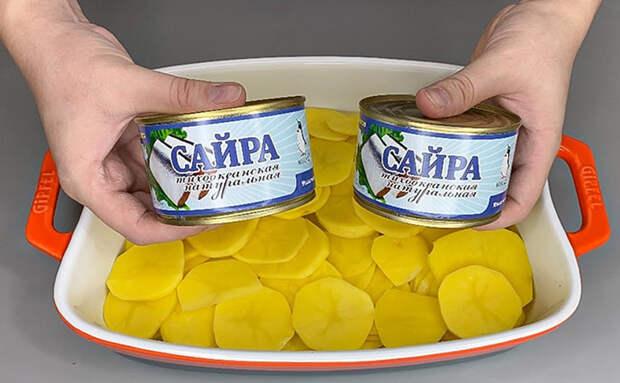 2 банки сайры, картошка и немного сыра: продукты взяли простые, но для вкусного ужина достаточно