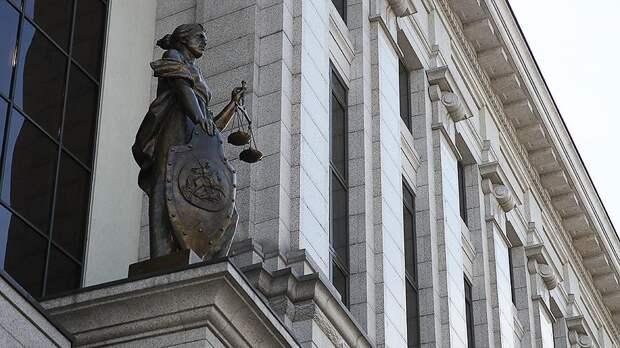 Верховный суд РФ признал движение АУЕ экстремистским