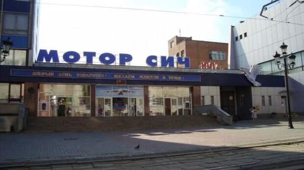 На Украине испугались, что скандал с «Мотор Сич» может достичь «третьего уровня»