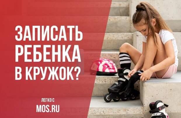 Портал mos.ru позволит не выходя из дома записать ребенка на дополнительные занятия