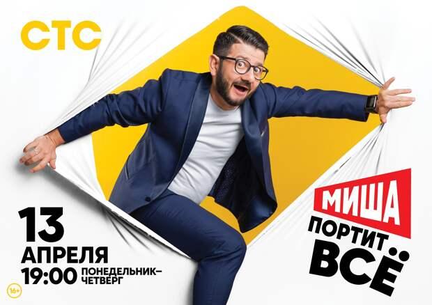 Михаил Галустян примерит на себя десятки образов в новом скетч-шоу