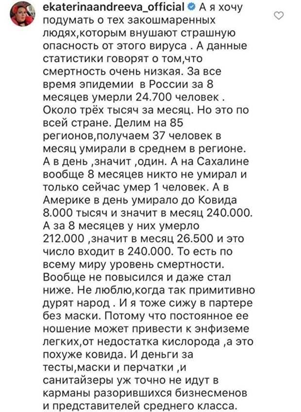 Екатерина Андреева заявила обопасности масок
