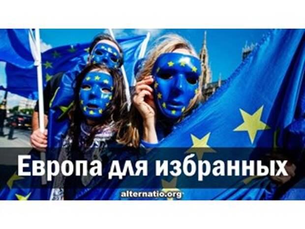 Европа для избранных
