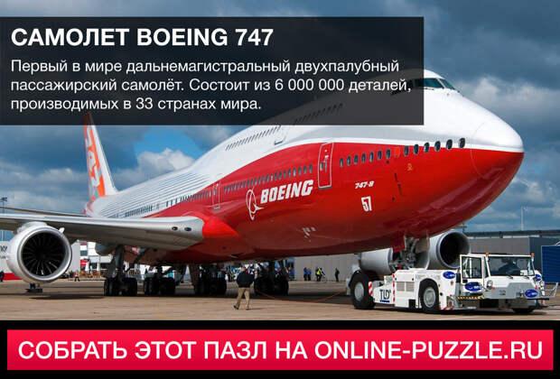 Пазл: Самолет Boeing 747 | Категория: Авиация