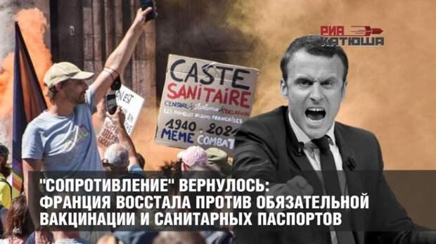 Франция восстала против обязательной вакцинации и санитарных паспортов