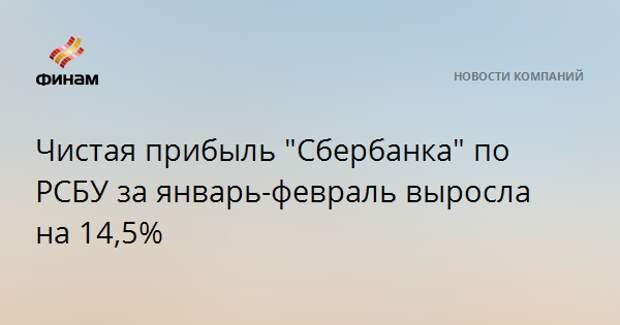 """Чистая прибыль """"Сбербанка"""" по РСБУ за январь-февраль выросла на 14,5%"""