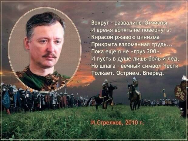 Стихи Игоря Стрелкова
