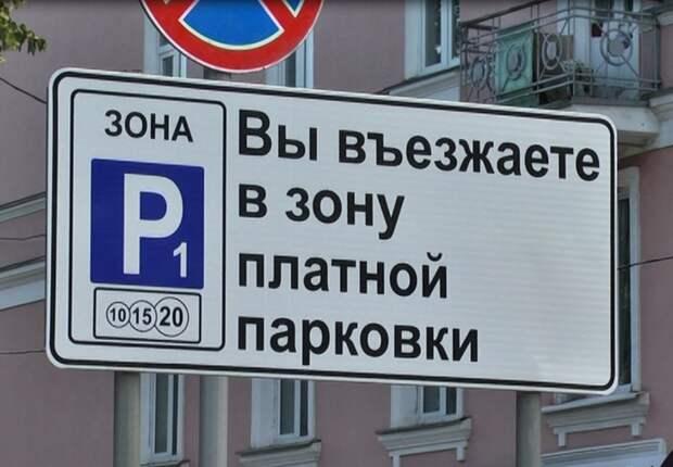 Не приезжавшего в Тверь жителя другого региона оштрафовали за неоплату парковки