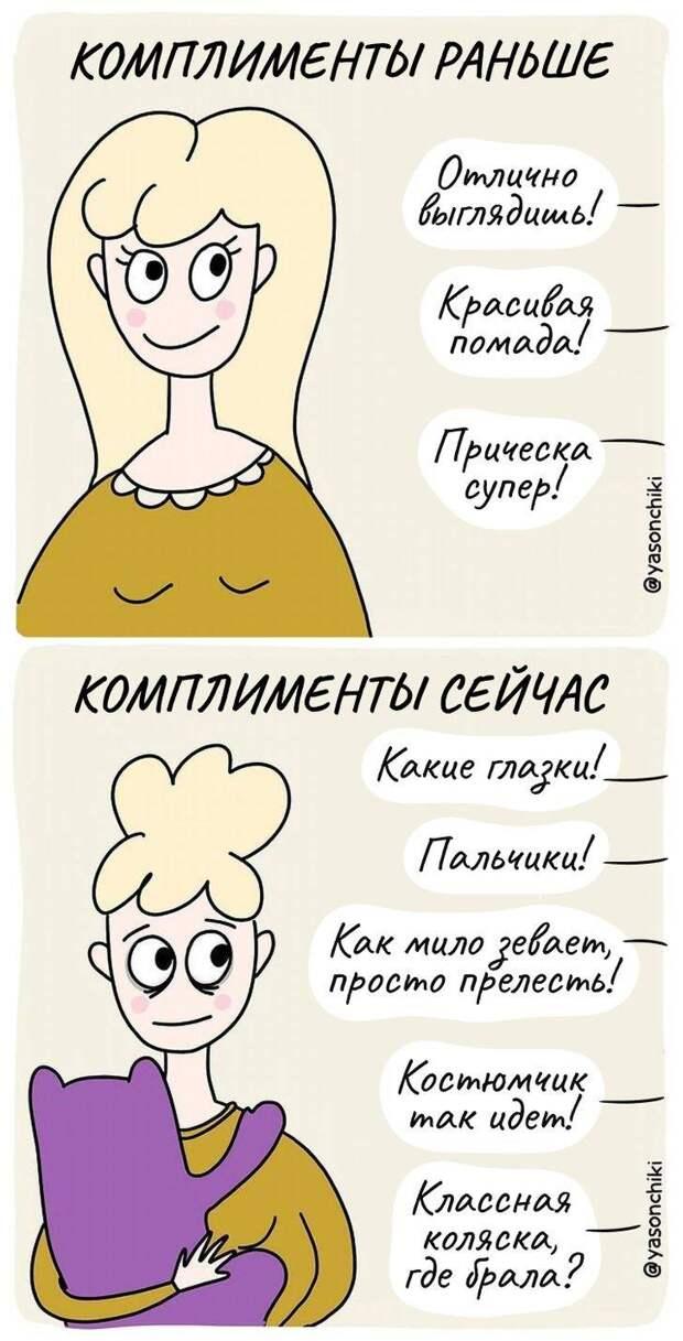 16 честных комиксов о реалиях материнствах, о которых женщины не говорят вслух