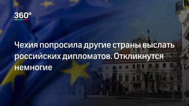Чехия попросила другие страны выслать российских дипломатов. Откликнутся немногие