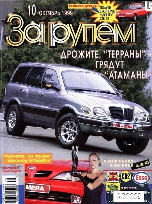 Журнал За рулем 1999