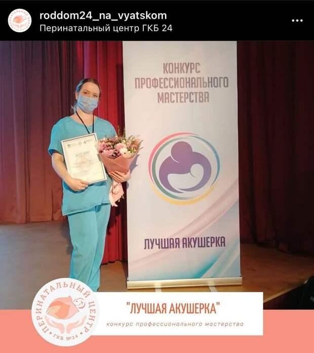 Акуршерка из ГКБ 24 стала лучшей по итогам конкурса профессионального мастерства