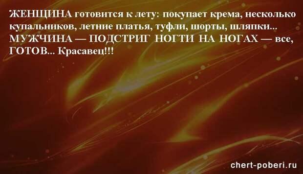 Самые смешные анекдоты ежедневная подборка chert-poberi-anekdoty-chert-poberi-anekdoty-42260614122020-4 картинка chert-poberi-anekdoty-42260614122020-4