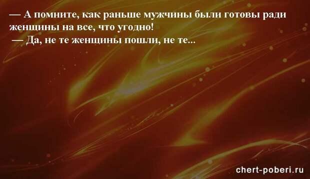 Самые смешные анекдоты ежедневная подборка chert-poberi-anekdoty-chert-poberi-anekdoty-42260614122020-12 картинка chert-poberi-anekdoty-42260614122020-12