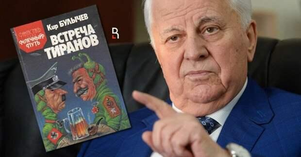 Кир Булычев и журнал «Чудеса и приключения»: в Сети нашли, откуда Кравчук узнал о встрече Гитлера и Сталина