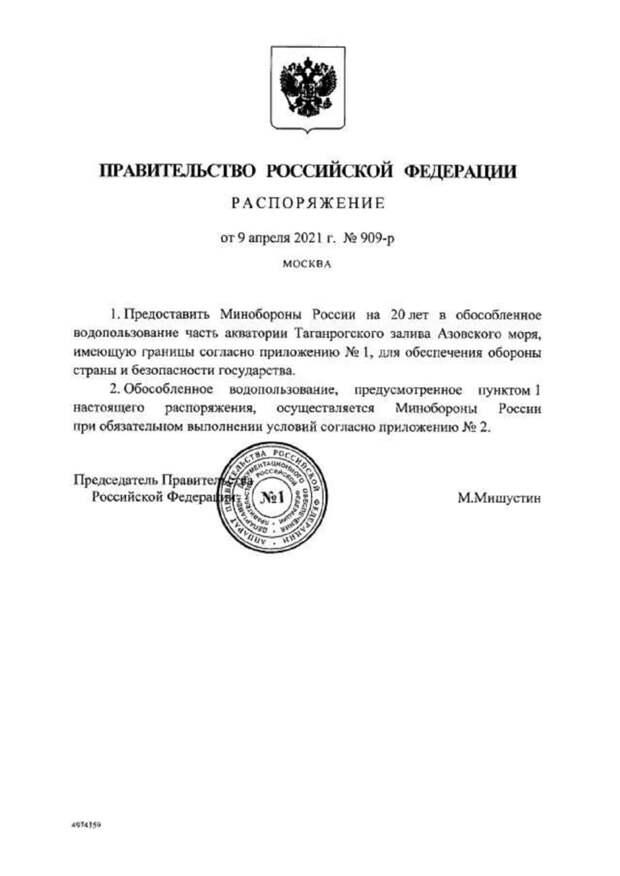 В Киеве переполох: Часть Азовского моря отдали Вооружённым силам РФ