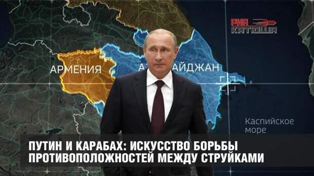 Путин и Карабах: искусство борьбы противоположностей между струйками