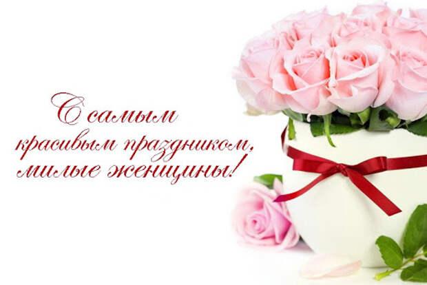 С праздником, девчата)!