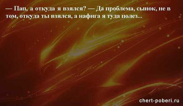 Самые смешные анекдоты ежедневная подборка chert-poberi-anekdoty-chert-poberi-anekdoty-42260614122020-19 картинка chert-poberi-anekdoty-42260614122020-19