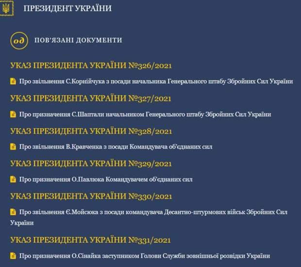 Зеленский сменил начальника Генштаба, командующих ДШВ и ООС