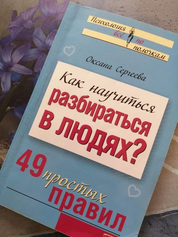 Оксана Сергеева «Как научиться разбираться в людях. 49 простых правил»