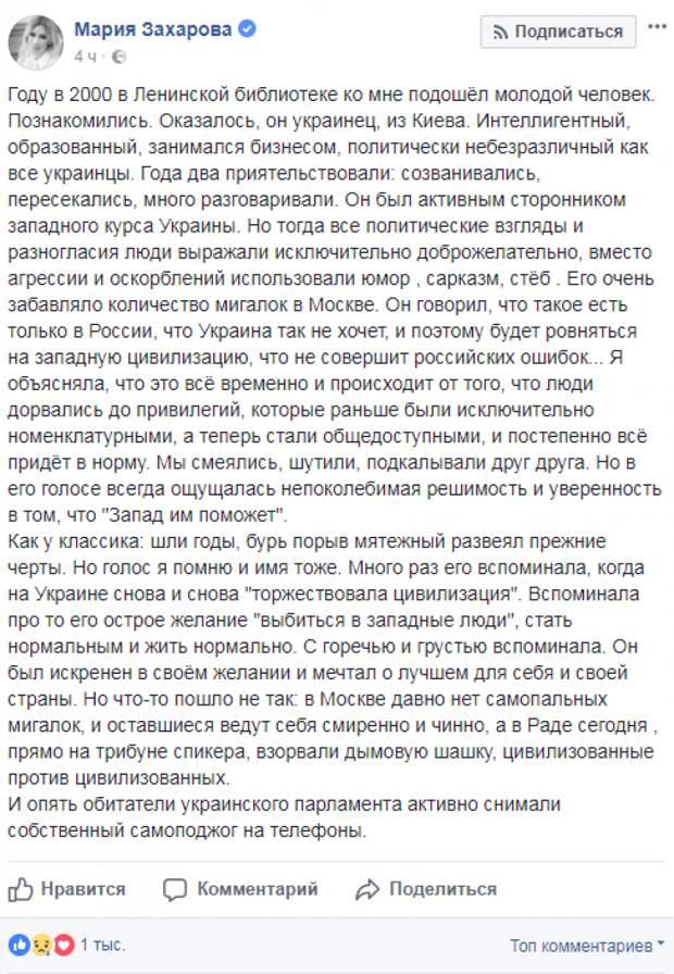 Захарова взгрустнула по «старой» Украине: как вы там, цивилизованные наши?
