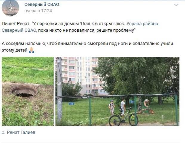Открытый люк возле жилого дома на Дмитровке встревожил местного жителя