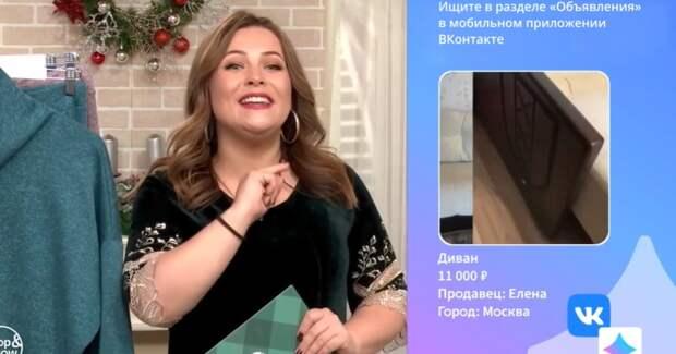 «Магазин на диване» провел эфир с реальными объявлениями продавцов с «Юлы»