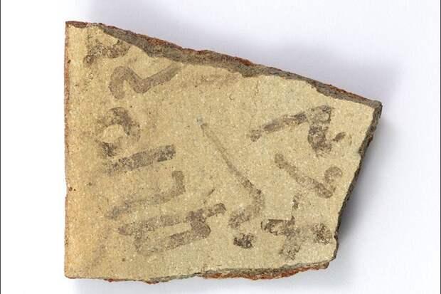 В Израиле нашли недостающее звено в истории письменности