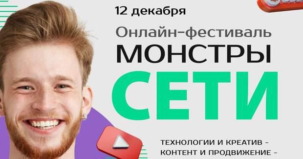 Для жителей Москвы проведут онлайн-фестиваль по продвижению в интернете и социальных сетях