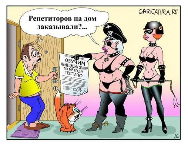 Эротическая карикатура (18+) (45 фото)