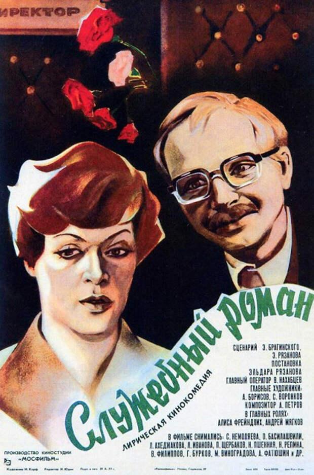 В кинотеатре на Нелидовской покажут «Служебный роман»