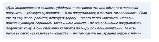 Лурье: Ходорковский должен вернуться в Россию и понести наказание