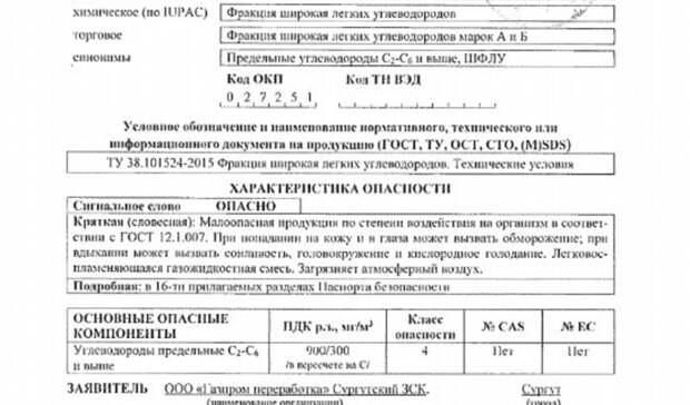 Техногенная авария наОби: как случилось, что подводный продуктопровод СИБУРа «запалил» сибирскую реку