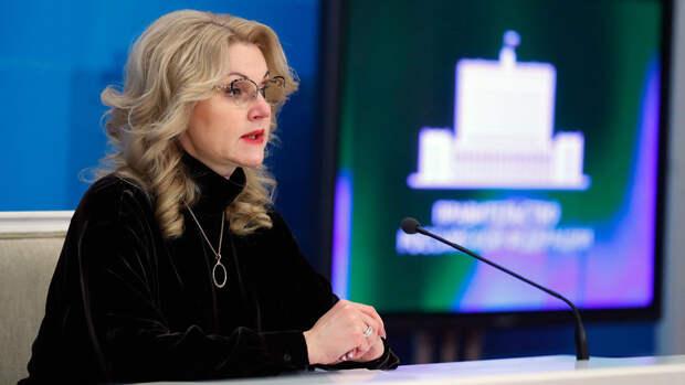 Голикова сообщила о переходе 70% российских колледжей сокращенные сроки обучения