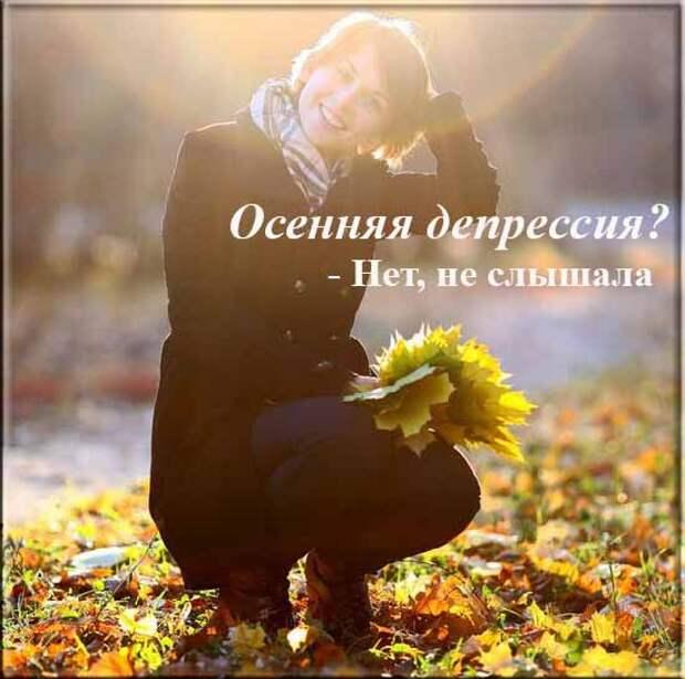 Осенняя депрессия: 6 способов справиться с хандрой