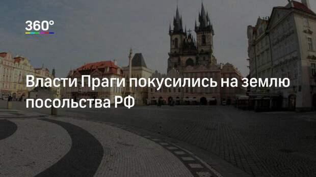 Власти Праги покусились на землю посольства РФ
