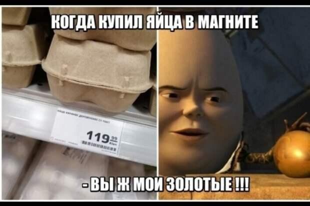 Шутки россиян про цены в магазинах