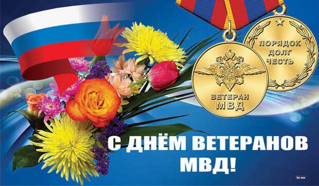 Нашим героям! Открытки дизайнерские на День ветеранов МВД и поздравления в стихах на 17 апреля