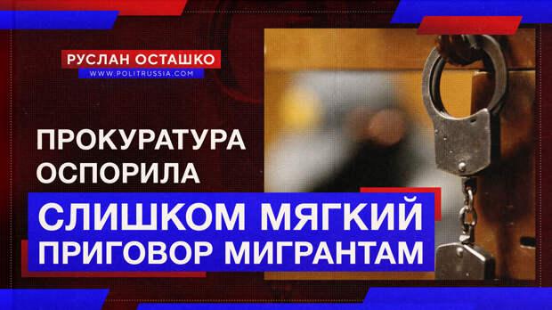 Прокуратура обжаловала слишком мягкий приговор мигрантам, убившим москвича