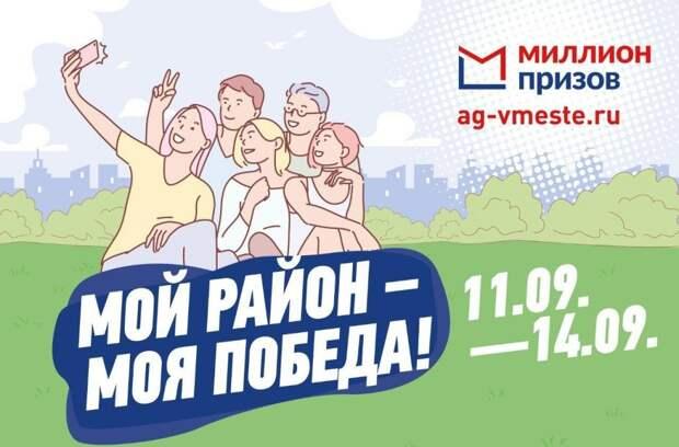 Организаторы бонусной акции «Мой район – моя победа» рассказали о правилах участия