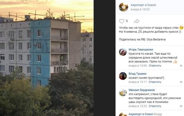 Фасад жилого дома на Усиевича будет голубого цвета — Управа
