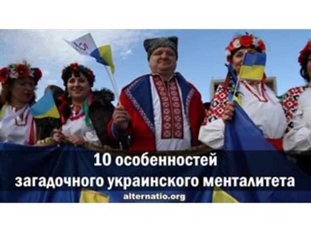 10 особенностей загадочного украинского менталитета