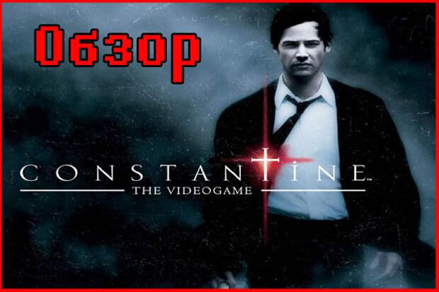 Ретро-обзор Constantine The Game (2005)