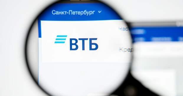Группа ВТБ планирует вернуть контрольный пакет акций Почта Банка