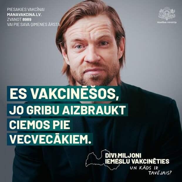 «Я вакцинируюсь, потому что хочу встретиться с прабабушкой и прадедушкой»