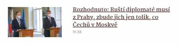 Чехия всё чудесатее и чудесатее