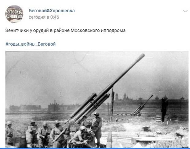 Фото дня: Зенитчики у орудий в районе Московского ипподрома