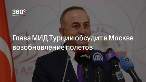 Глава МИД Турции обсудит в Москве возобновление полетов