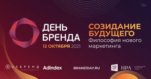 Ежегодная бизнес-конференция «День бренда» пройдет 12 октября